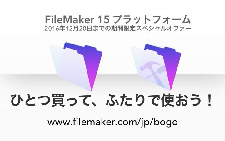 ファイルメーカー株式会社のプレスリリース15