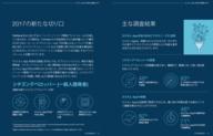 ファイルメーカー株式会社のプレスリリース14