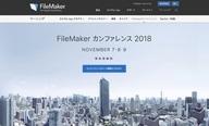 ファイルメーカー株式会社のプレスリリース2