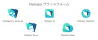 ファイルメーカー株式会社のプレスリリース1