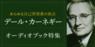 株式会社オトバンクのプレスリリース12
