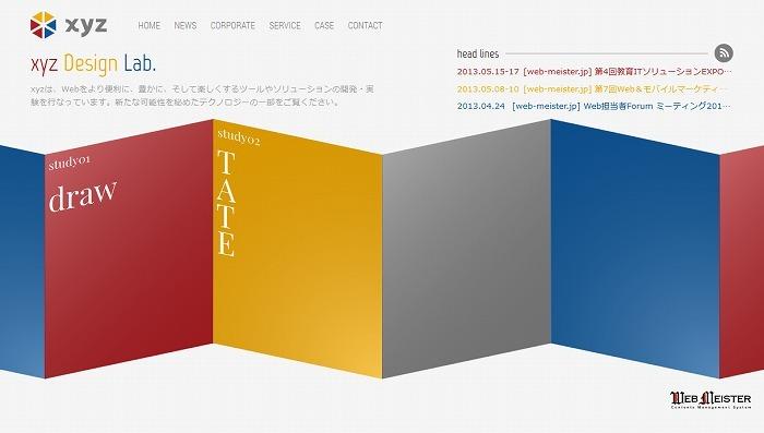株式会社サイズのプレスリリースアイキャッチ画像