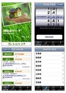 株式会社デジタルアドバンテージのプレスリリース7