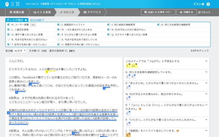 株式会社ウェブライダーのプレスリリース画像5
