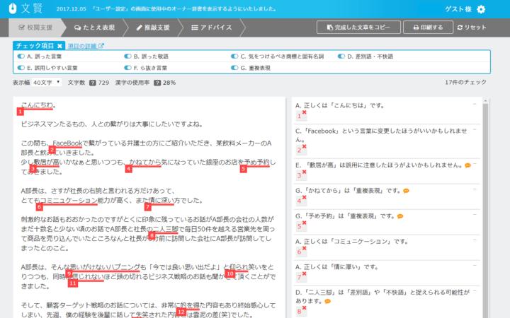 株式会社ウェブライダーのプレスリリース画像3