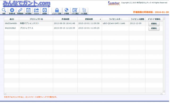 株式会社サムテックのプレスリリース画像1