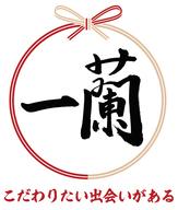 株式会社一蘭のプレスリリース13