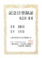 株式会社一蘭のプレスリリース12