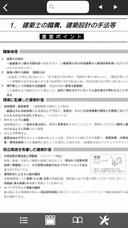 アイドック株式会社のプレスリリース11