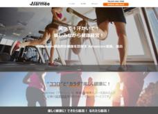 株式会社Initial Siteのプレスリリース