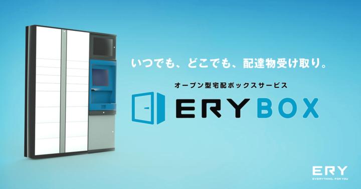 ERY JAPAN、東日本電信電話(株)...