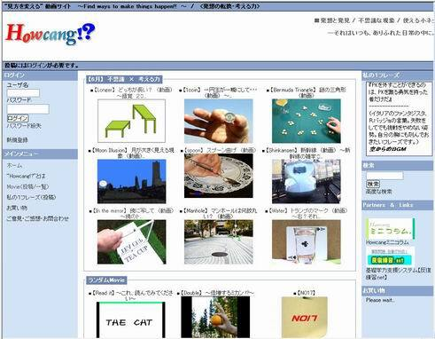 Howcangのプレスリリース画像1