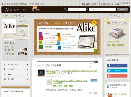 株式会社ベッコアメ・インターネットのプレスリリース画像2