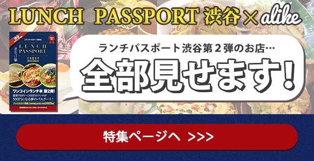 ベッコアメ 日本最大級98万件の店舗情報掲載の「Alike」に、 話題の500円ランチ 「ランチパスポート渋谷版Vol.2」特集ページをオープン