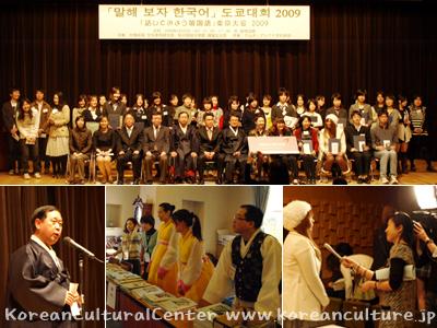 「話してみよう韓国語」東京・中高生大会 実行委員会のプレスリリース画像1