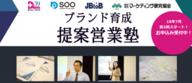 株式会社マーケティング研究協会のプレスリリース3