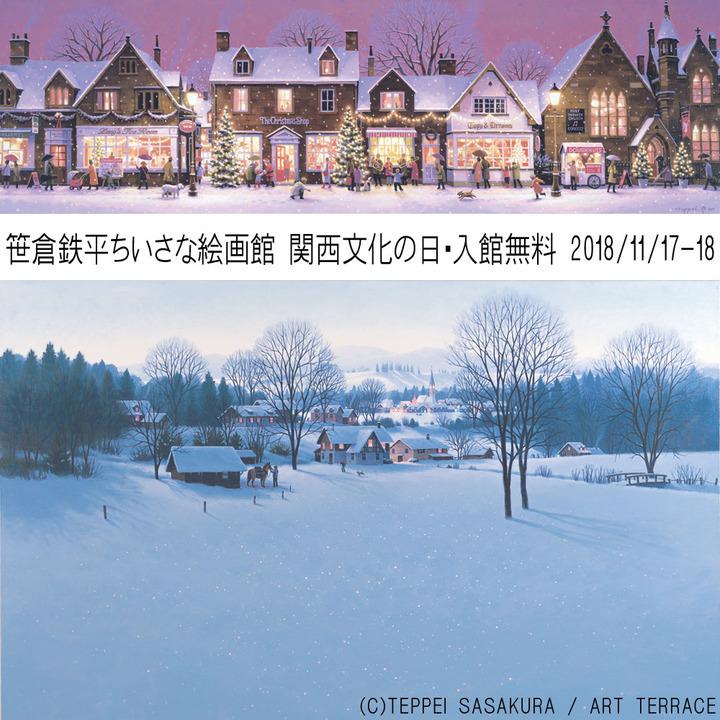 笹倉鉄平ちいさな絵画館のプレスリリース画像1