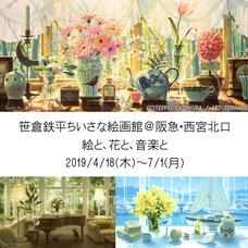 笹倉鉄平ちいさな絵画館のプレスリリース
