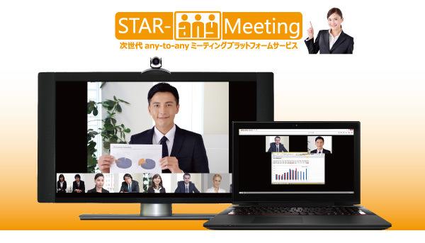 スターネット株式会社のプレスリリース画像2