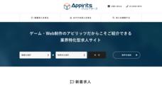 株式会社アピリッツのプレスリリース11