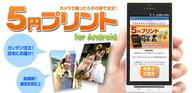 ネットプリントジャパン株式会社のプレスリリース
