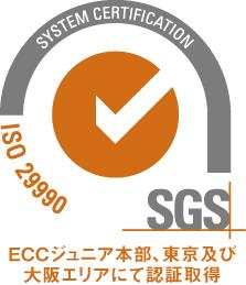 株式会社ECCのプレスリリースアイキャッチ画像
