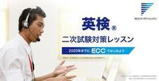 株式会社ECCのプレスリリース9