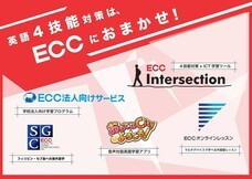 株式会社ECCのプレスリリース1