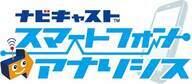 株式会社ショーケース・ティービーのプレスリリース10