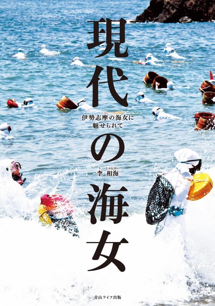 青山ライフ出版のプレスリリースアイキャッチ画像