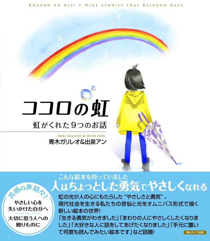 青山ライフ出版のプレスリリース画像1