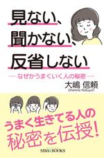 青山ライフ出版のプレスリリース
