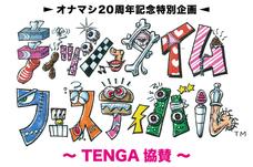 株式会社 TENGAのプレスリリース1