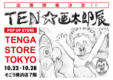 株式会社 TENGAのプレスリリース6