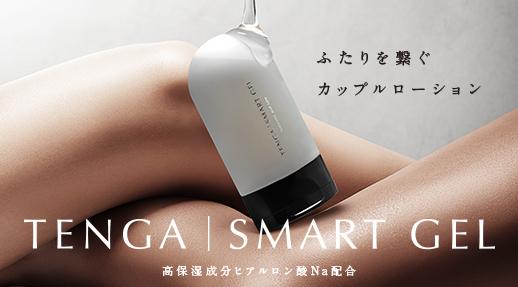 ふたりを繋ぐカップルローション「TENGA SMART GEL」発売。性生活に関する調査を実施「濡れにくさにより性生活について悩みを持っている人」は83.2%も  - 株式会社 TENGAのプレスリリース