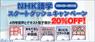 一般財団法人NHKサービスセンターのプレスリリース2