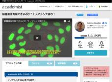 公益財団法人 川崎市産業振興財団のプレスリリース14