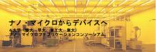 公益財団法人 川崎市産業振興財団のプレスリリース13