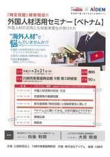 公益財団法人 川崎市産業振興財団のプレスリリース