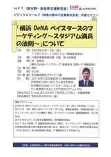 公益財団法人 川崎市産業振興財団のプレスリリース4