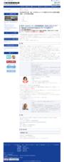 公益財団法人 川崎市産業振興財団のプレスリリース3