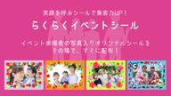 株式会社ライブトゥーラブ・ジャパンのプレスリリース
