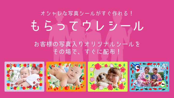 株式会社ライブトゥーラブ・ジャパンのプレスリリース画像1