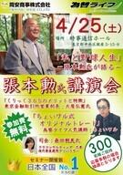 岡安商事株式会社のプレスリリース7
