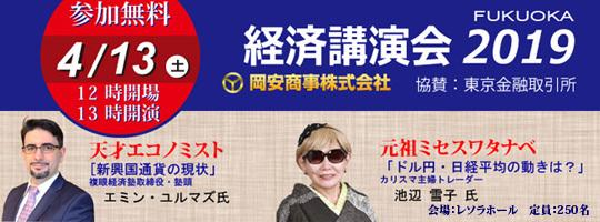 岡安商事株式会社のプレスリリース画像8