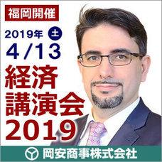 岡安商事株式会社のプレスリリース5