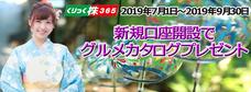 岡安商事株式会社のプレスリリース2