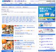 オールクーポンジャパン株式会社のプレスリリース10
