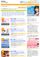 オールクーポンジャパン株式会社のプレスリリース9