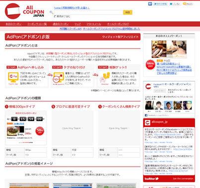 オールクーポンジャパン株式会社のプレスリリース画像1